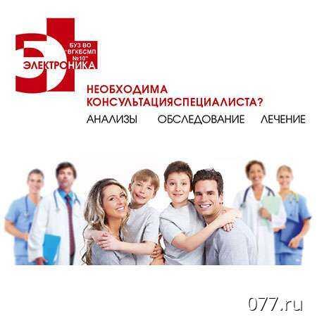 БУЗ ВО ВГКБСМП №10 (Больница Электроника) - платные услуги ...
