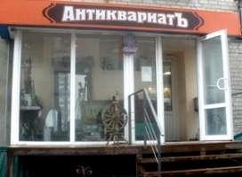 Магазины антиквариата в воронеже магазин уральский коллекционер в екатеринбурге