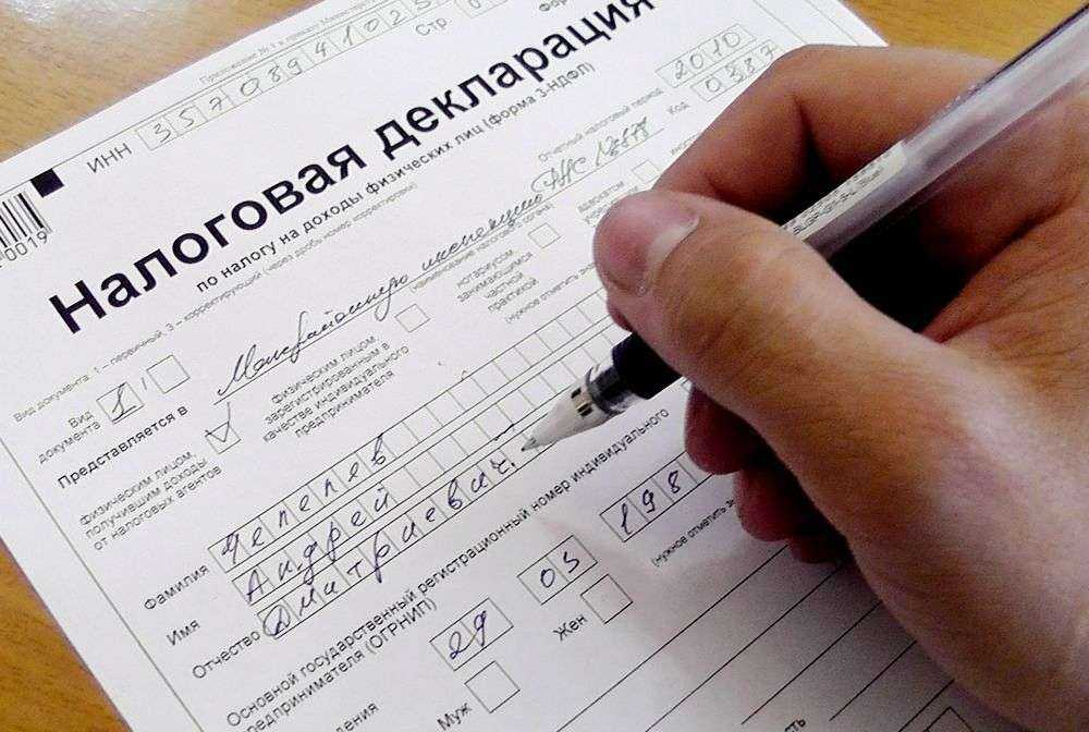 Декларация 3 ндфл до 30 апреля 2019 электронная отчетность подтверждающие документы
